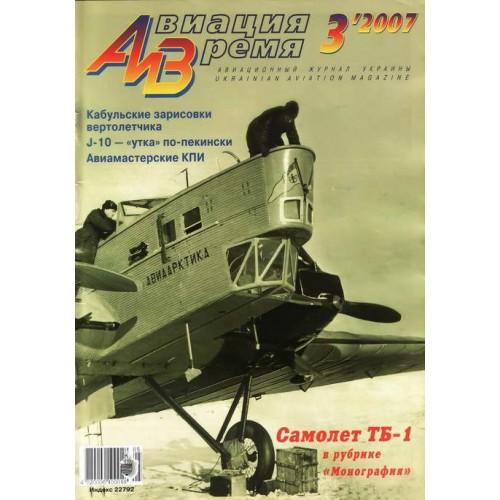 AVV-200703 Aviatsija i Vremya 3/2007 magazine: Tupolev TB-1 bomber+scale plans