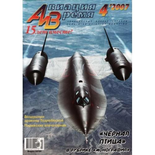 AVV-200704 Aviation and Time 2007-4 1/72 Lockheed SR-71 Black Bird, 1/72 Curtiss Hawk II, Curtiss F11C-2 scale plans on insert