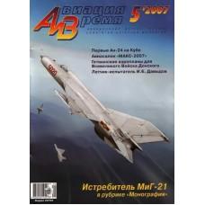 AVV-200705 Aviatsija i Vremya 5/2007 magazine: Mikoyan MiG-21 early+scale plans