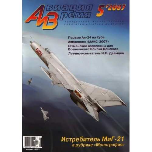 AVV-200705 Aviation and Time 2007-5 1/72 Mikoyan MiG-21 Jet Fighter Part 2 Early Versions, 1/72 Curtiss Hawk III , F11C-3 scale plans on insert