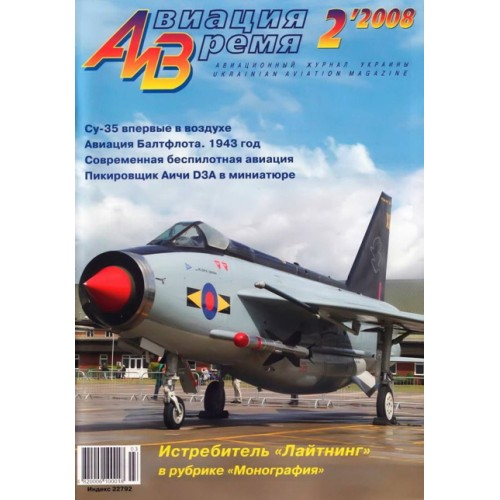 AVV-200802 Aviatsija i Vremya 2/2008 magazine: BAe Lightning+scale plans
