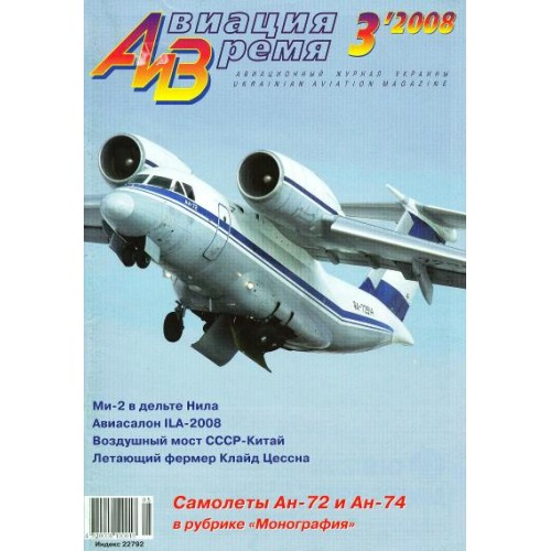 AVV-200803 Aviatsija i Vremya 3/2008 magazine: Antonov An-72/An-74+scale plans