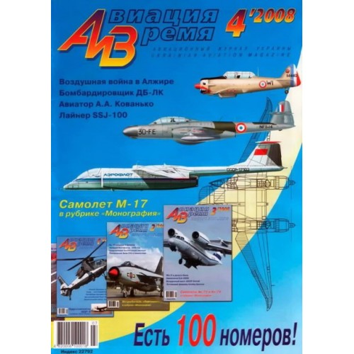 AVV-200804 Aviation and Time 2008-4 1/72 Myasischev M-17 High Altitude Interceptor, 1/72 Belyaev DB-LK Bomber Flying Wing scale plans on insert