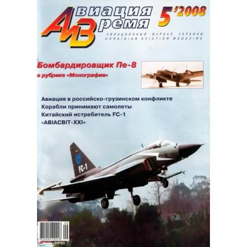 AVV-200805 Aviation and Time 2008-5 1/72 Petlyakov Pe-8 WW2 Heavy Bomber, 1/72 FC-1, JF-17 Pakistan Combat Aircraft scale plans on insert