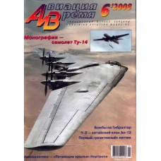 AVV-200806 Aviation and Time 2008-6 1/72 Tupolev Tu-14 Jet Torpedo-Bomber, 1/72 Northrop XB-35 Flying Wing Bomber scale plans on insert
