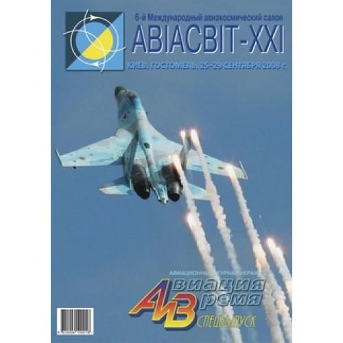 AVV-2008SP Aviatsija i Vremya 2008 (101) Special Edition AviaSvit-XXI magazine
