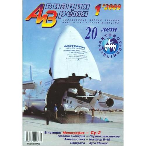 AVV-200901 Aviatsija i Vremya 1/2009 magazine: Su-2, YB-49 + scale plans