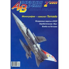 AVV-200902 Aviation and Time 2009-2 1/72 Panavia Tornado Multirole Strike Aircraft, 1/72 Yak-18P Aerobatic Aircraft scale plans on insert