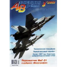 AVV-200903 Aviation and Time 2009-3 1/72 Mikoyan MiG-31 Foxhound Jet Fighter Interceptor, 1/72 Yak-18P Aerobatic Aircraft scale plans on insert
