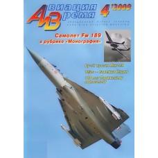 AVV-200904 Aviatsija i Vremya 4/2009 magazine: FW-189, LCA Tejas+scale plans