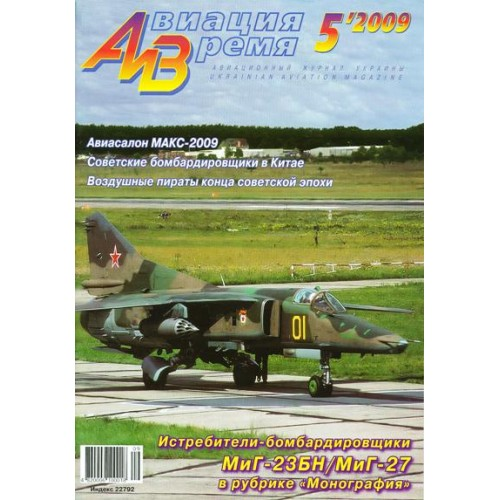 AVV-200905 Aviation and Time 2009-5 1/72 Mikoyan MiG-23BN, MiG-27 Soviet Fighter-Bombers scale plans on insert