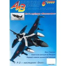 AVV-200906 Aviation and Time 2009-6 1/72 Yakovlev Yak-3 Soviet WW2 Fighter, 1/72 Mitsubishi F-2 Japanese Jet Fighter scale plans