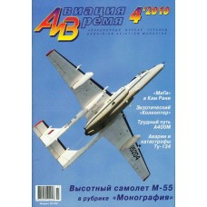 AVV-201004 Aviation and Time 2010-4 1/72 Myasishchev M-55 Geophysica High Altitude Aircraft, SNECMA C.450 Coleoptere scale plans on insert