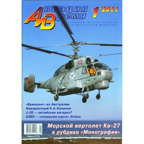 AVV-201101 Aviation and Time 2011-1 1/72 Kamov Ka-27 Russian Combat Helicopter, 1/72 CA-12/13/19 Boomerang WW2 Fighter scale plans