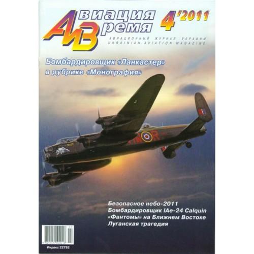 AVV-201104 Aviatsija i Vremya 4/2011 magazine: Avro Lancaster story+scale plans