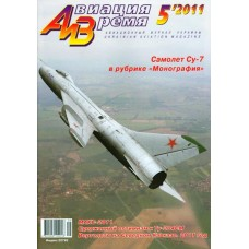 AVV-201105 Aviation and Time 2011-5 1/72 Sukhoi Su-7 Soviet Jet Fighter-Bomber scale plans on insert