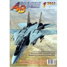 AVV-201201 Aviatsija i Vremya 1/2012 magazine: F-14 Tomcat story+scale plans