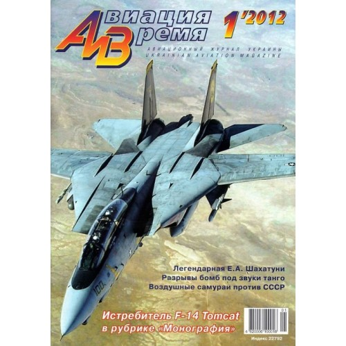 AVV-201201 Aviation and Time 2012-1 1/72 Grumman F-14 Tomcat Jet Fighter, 1/72 Mitsubishi Ki-15 WW2 Reconnaissance Aircraft scale plans on insert