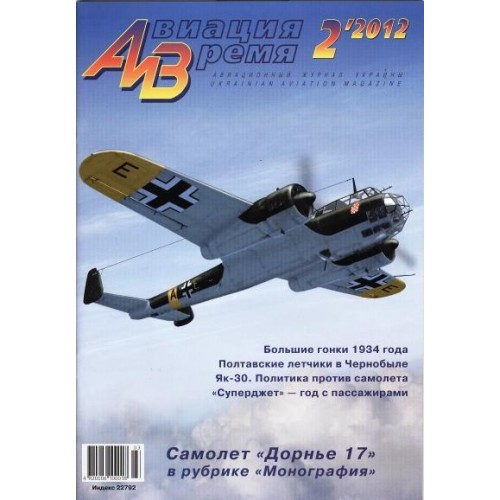 AVV-201202 Aviation and Time 2012-2 1/72 Dornier Do-17 German WW2 Bomber, 1/72 Yakovlev Yak-30 Jet Trainer Aircraft scale plans on insert