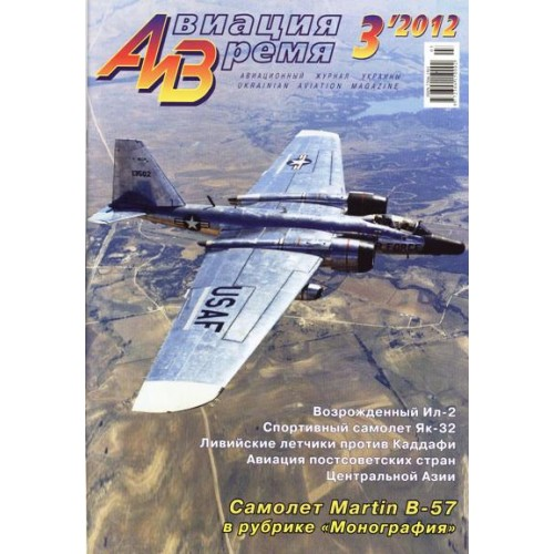 AVV-201203 Aviation and Time 2012-3 1/72 Martin B-57 Jet Bomber, 1/72 Yakovlev Yak-30 Jet Trainer Aircraft scale plans on insert