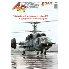 AVV-201205 Aviation and Time 2012-5 1/72 Kamov Ka-29 Combat Helicopter, 1/72 Lockheed Vega Passenger Aircarft of 1920s scale plans