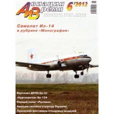AVV-201206 Aviatsija i Vremya 6/2012 magazine: Ilyushin Il-14 story+scale plans