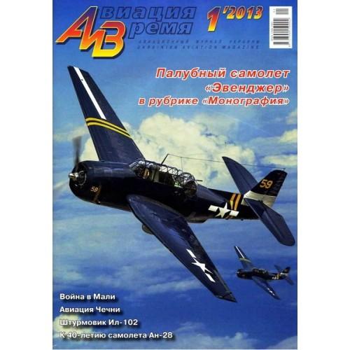AVV-201301 Aviatsija i Vremya 1/2013 magazine: TBF Avenger story+scale plans