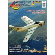 AVV-201302 Aviatsija i Vremya 2/2013 magazine: Mikoyan MiG-15 story+scale plans
