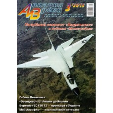 AVV-201303 Aviation and Time 2013-3 1/72 North American A-5 / RA-5 Vigilante, 1/72 Antonov An-2MS scale plans on insert