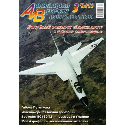 AVV-201303 Aviatsija i Vremya 3/2013 magazine: A-5 Vigilante story+scale plans
