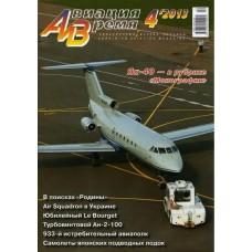 AVV-201304 Aviatsija i Vremya 4/2013 magazine: Yakovlev Yak-40 story+scale plans