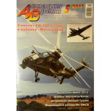 AVV-201305 Aviation and Time 2013-5 Focke-Wulf FW-200 Condor Transport Aircraft, 1/72 WZ-10 Chinese Combat Helicopter scale plans on insert