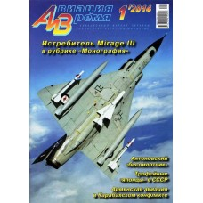 AVV-201401 Aviation and Time 2014-1 1/72 Dassault Mirage III, 1/72 Kawasaki Ki-10-II Type 95 Perry Japanese Biplane-Fighter scale plans on insert