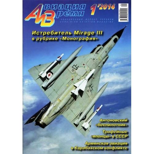 AVV-201401 Aviatsija i Vremya 1/2014 magazine: Mirage III + scale plans