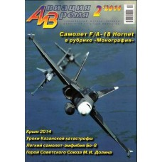 AVV-201402 Aviation and Time 2014-2 1/72 F/A-18 Hornet, 1/72 Beriev Be-8 Amphibious Aircraft scale plans on insert
