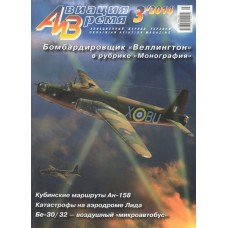 AVV-201403 Aviatsija i Vremya 3/2014 magazine: Vickers Wellington + scale plans