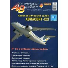AVV-201404 Aviatsija i Vremya 4/2014 magazine: Neman R-10 + scale plans
