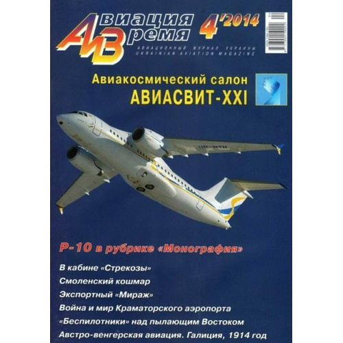 AVV-201404 Aviation and Time 2014-4 1/72 Neman R-10 / KhAI-5 Soviet WW2 Reconnaissance Aircraft, 1/72 Mirage 5 / IAI Kfir scale plans