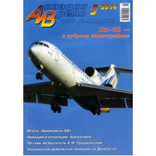 AVV-201405 Aviation and Time 2014-5 1/100 Yakovlev Yak-42 Jet Airliner, 1/72 Mirage NG / Cheetah scale plans on insert