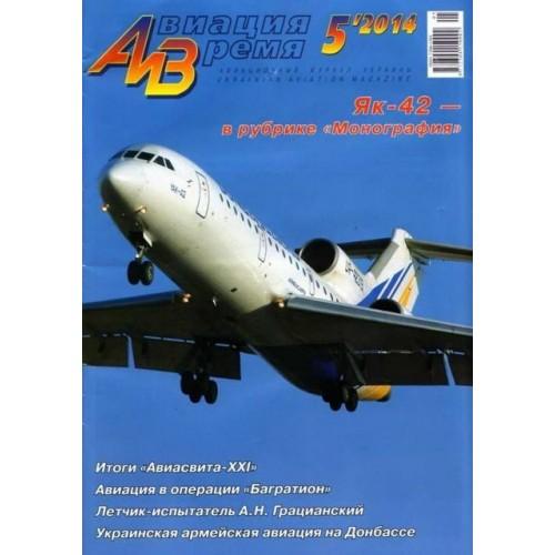 AVV-201405 Aviatsija i Vremya 5/2014 magazine: Yakovlev Yak-42 + scale plans