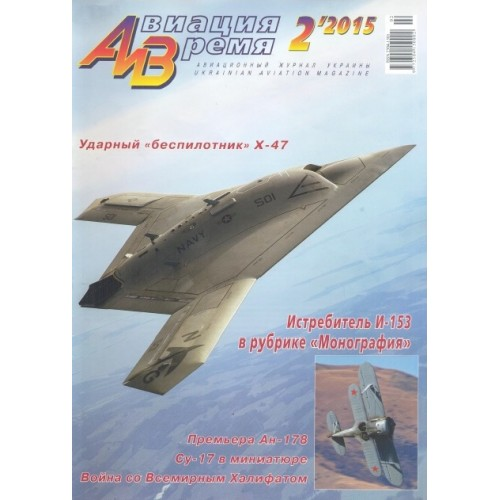 AVV-201502 Aviation and Time 2015-2 Polikarpov I-153 Chaika Soviet WW2 Biplane-Fighter, Northrop-Grumman X-47B 1/72 scale plans