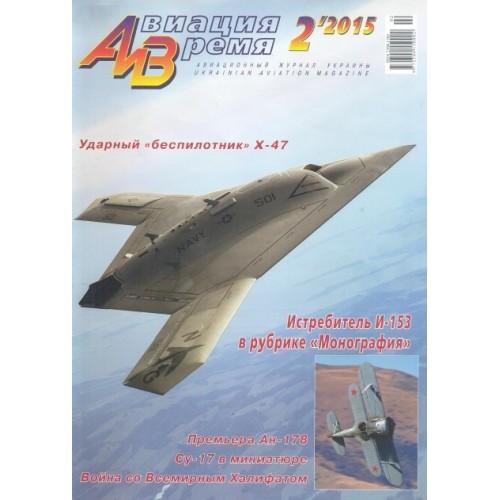 AVV-201502 Aviation and Time 2015-2 Polikarpov I-153 Chaika Soviet WW2 Biplane-Fighter, Northrop-Grumman X-47B 1/72 scale plans