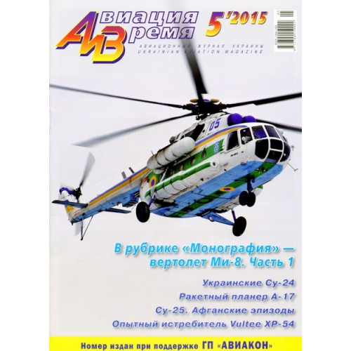 AVV-201505 Aviation and Time 2015-5 Mil Mi-8 Russian Multipurpose Transport and Attack Helicopter. Part 1. 1/72 scale plans on insert