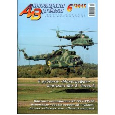 AVV-201506 Aviation and Time 2015-6 Mil Mi-8 Russian Multipurpose Transport and Attack Helicopter. Part 2. 1/72 scale plans on insert