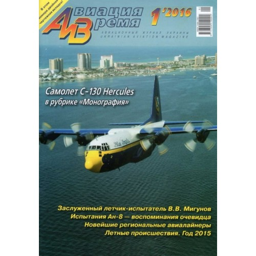 AVV-201601 Aviation and Time 2016-1 Lockheed C-130 Hercules Military Transport Aircraft 1/100 scale plans on insert