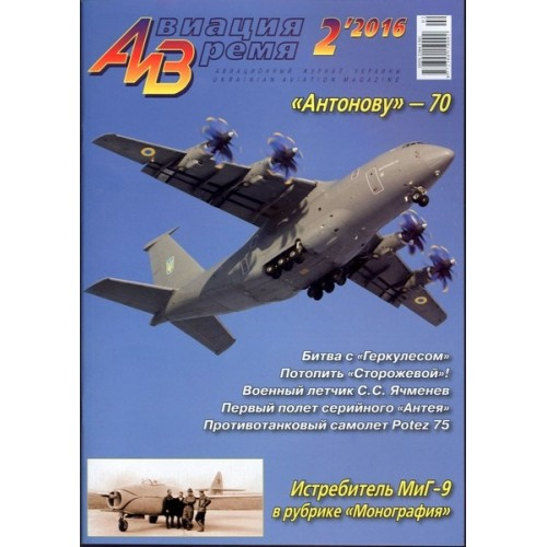 AVV-201602 Aviation and Time 2016-2 Mikoyan MiG-9 Soviet Early Jet Fighter 1/72 scale plans