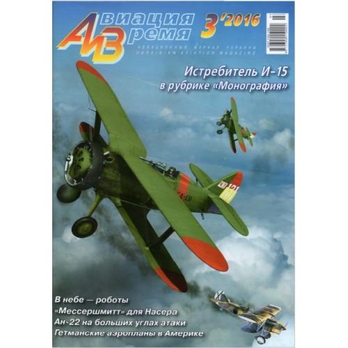 AVV-201603 Aviation and Time 2016-3 Polikarpov I-15 Soviet Fighter-Biplane of 1930s, Helwan Ha-300 1/72 scale plans