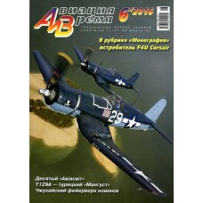 AVV-201606 Aviation and Time 2016-6 Chance Vought F4U Corsair , Agusta T129A ATAK 1/72 scale plans
