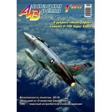AVV-201701 Aviation and Time 2017-1 North American F-100 Super Sabre, Polikarpov TIS 1/72 scale plans on insert