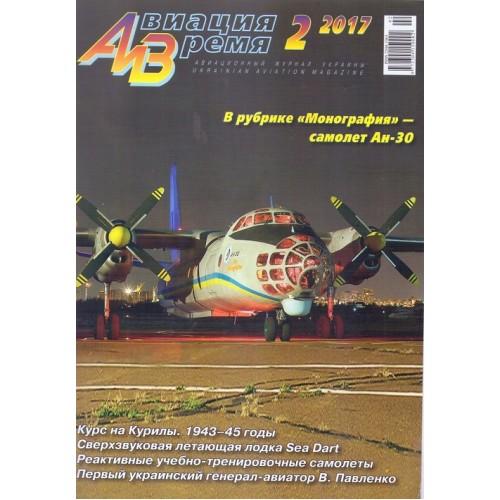 AVV-201702 Aviation and Time 2017-2 Antonov An-30, Convair F2Y Sea Dart 1/72 scale plans on insert